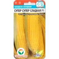 Кукуруза сахарная Супер Супер Сладкая F1 /6 семян/ *СибСад*