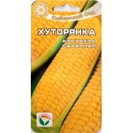 Кукуруза сахарная Хуторянка /6 семян/ *СибСад*