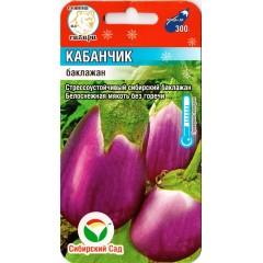 Баклажан Кабанчик /20 семян/ *СибСад*