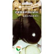 Баклажан Северянин /20 семян/ *СибСад*