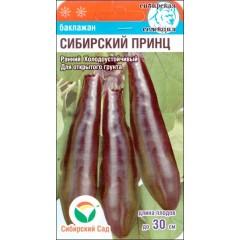 Баклажан Сибирский принц /20 семян/ *СибСад*