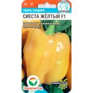 Перец сладкий Сиеста F1 желтый /15 семян/ *СибСад*