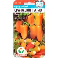 Перец сладкий Оранжевое патио /15 семян/ *СибСад*