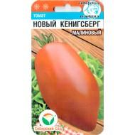 Томат Новый Кенигсберг малиновый /20 семян/ *СибСад*