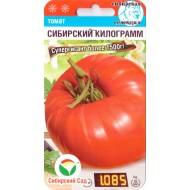 Томат Сибирский килограмм /20 семян/ *СибСад*