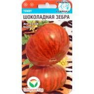 Томат Шоколадная зебра /20 семян/ *СибСад*