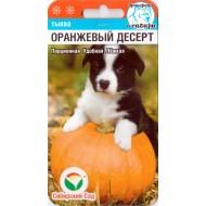 Тыква Оранжевый десерт /5 семян/ *СибСад*