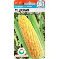Кукуруза сахарная Медовая /6 семян/ *СибСад*
