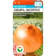 Лук Сибирь-Экспресс /1 г/ *СибСад*