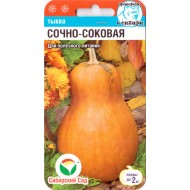 Тыква Сочно-соковая /5 семян/ *СибСад*
