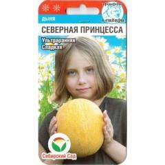 Дыня Северная принцесса /7 семян/ *СибСад*
