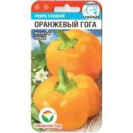 Перец сладкий Оранжевый Гога /15 семян/ *СибСад*