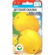 Дыня Детская сказка /7 семян/ *СибСад*