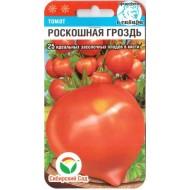 Томат Роскошная гроздь /20 семян/ *СибСад*
