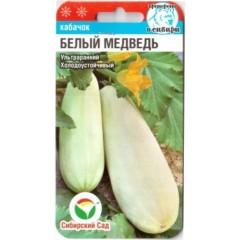 Кабачок Белый медведь /5 семян/ *СибСад*