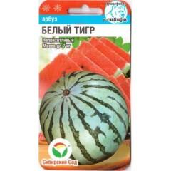 Арбуз Белый тигр /5 семян/ *СибСад*