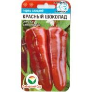 Перец сладкий Красный шоколад /15 семян/ *СибСад*