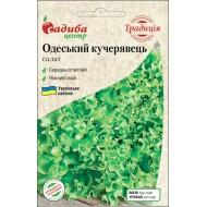 Салат Одесский кучерявец /2 г/ *Традиция*