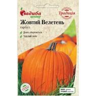 Тыква Желтый Великан /8 семян/ *Традиция*
