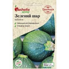 Кабачок Зеленый Шар /10 семян/ *Традиция*