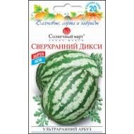 Арбуз Сверхранний Дикси /20 семян/ *Солнечный Март*