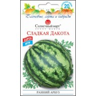 Арбуз Сладкая Дакота /20 семян/ *Солнечный Март*