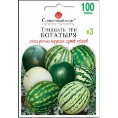 Арбуз Тридцать три богатыря /100 семян/ *Солнечный Март*