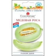 Дыня Медовая роса /20 семян/ *Солнечный Март*