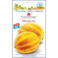 Дыня Модель /20 семян/ *Солнечный Март*