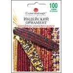Кукуруза сахарная Индейский орнамент /100 семян/ *Солнечный Март*