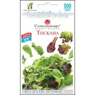 Салат Тоскана /500 семян/ *Солнечный Март*