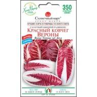 Цикорный салат Красный ковчег Вероны /350 семян/ *Солнечный Март*