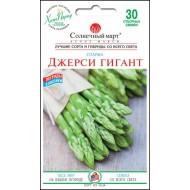 Спаржа Джерси гигант /30 семян/ *Солнечный Март*