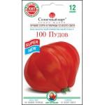 Томат 100 Пудов /12 семян/ *Солнечный Март*