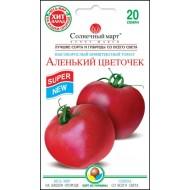 Томат Аленький цветочек /20 семян/ *Солнечный Март*