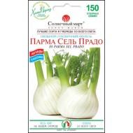 Фенхель Парма сель Прадо /150 семян/ *Солнечный Март*