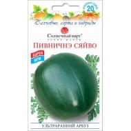 Арбуз Пивничне сяйво /20 семян/ *Солнечный Март*