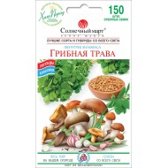 Пажитник Шамбала /150 семян/ *Солнечный Март*