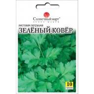 Петрушка листовая Зеленый ковер /10 г/ *Солнечный Март*