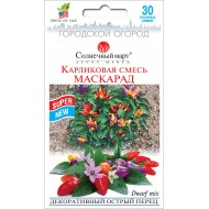 Перец горький Маскарад /30 семян/ *Солнечный Март*