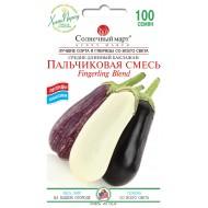 Баклажан Пальчиковая смесь /100 семян/ *Солнечный Март*