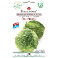 Капуста савойская Обервиль /150 семян/ *Солнечный Март*