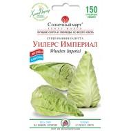 Капуста белокочанная Уилтерс Империал /150 семян/ *Солнечный Март*
