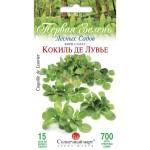 Корн-салат Кокиль де Лувье /700 семян/ *Солнечный Март*