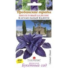 Базилик Карамельный Кьянти /600 семян/ *Солнечный Март*
