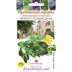 Базилик Лимон Сладкий Дани /500 семян/ *Солнечный Март*