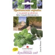 Майоран Местный Прованса /2500 семян/ *Солнечный Март*