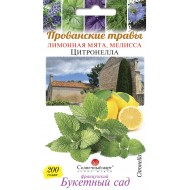 Мелисса Цитронелла /200 семян/ *Солнечный Март*