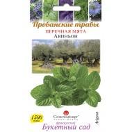 Мята Авиньон /1500 семян/ *Солнечный Март*
