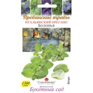 Орегано Болонья /1500 семян/ *Солнечный Март*